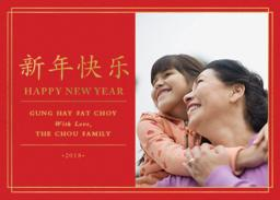 Thumbnail for 5x7 Scalloped Card Stock (Set Of 20) with Classic Chinese New Year 2018 design 1