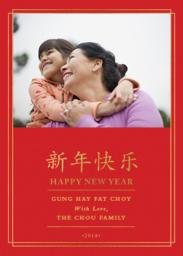 Thumbnail for 5x7 Scalloped Card Stock (Set Of 20) with Classic Chinese New Year 2018 design 3